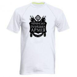 Мужская спортивная футболка Українська Галицька Армія - FatLine