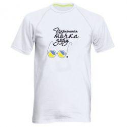 Мужская спортивная футболка Українська точка зору - FatLine