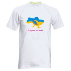 Мужская спортивная футболка В єдності сила! - FatLine