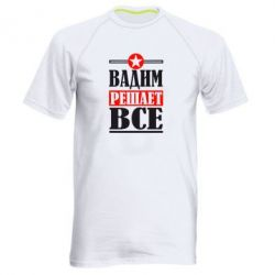 Мужская спортивная футболка Вадим решает все!