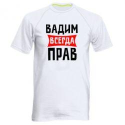 Мужская спортивная футболка Вадим всегда прав - FatLine