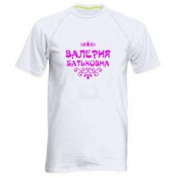 Мужская спортивная футболка Валерия Батьковна - FatLine