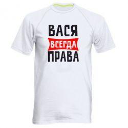 Мужская спортивная футболка Вася всегда прав - FatLine
