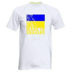 Мужская спортивная футболка Виготовлено в Україні - FatLine