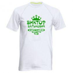 Мужская спортивная футболка Виктор Батькович - FatLine