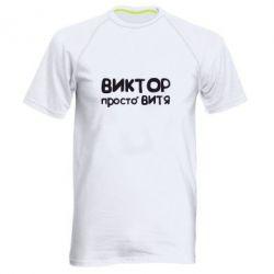 Мужская спортивная футболка Виктор просто Витя - FatLine
