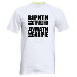 Мужская спортивная футболка Вірити не страшно, думати не боляче - FatLine