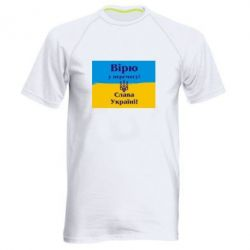 Мужская спортивная футболка Вірю у перемогу! Слава Україні!