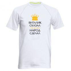 Мужская спортивная футболка Виталик сказал - народ сделал - FatLine