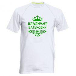 Мужская спортивная футболка Владимир Батькович - FatLine