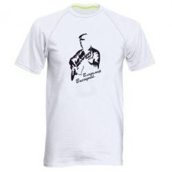 Мужская спортивная футболка Владимир Высоцкий - FatLine
