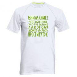 Мужская спортивная футболка Внимание! - FatLine