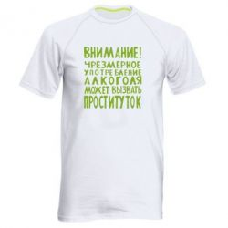 Чоловіча спортивна футболка Увага! - FatLine