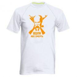 Мужская спортивная футболка Воля або смерть (Шевченко Т.Г.) - FatLine