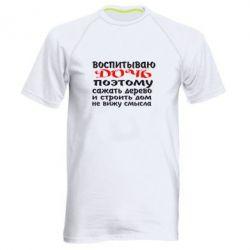 Мужская спортивная футболка Воспитываю дочь - FatLine
