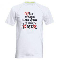 Мужская спортивная футболка Вот так выглядит лучший в Мире Муж! - FatLine