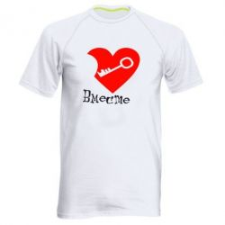 Мужская спортивная футболка Всегда вместе - FatLine