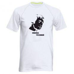 Мужская спортивная футболка Высоцкий.Спасибо что живой - FatLine