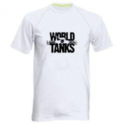 Мужская спортивная футболка WOT гусеницы - FatLine