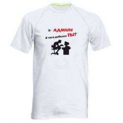 Мужская спортивная футболка Я - админ - FatLine