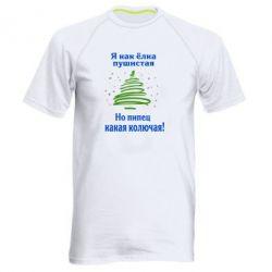 Мужская спортивная футболка Я как ёлка - FatLine