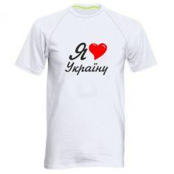 Мужская спортивная футболка Я кохаю Україну