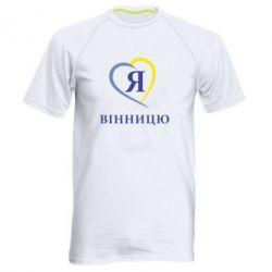Мужская спортивная футболка Я люблі Вінницю - FatLine
