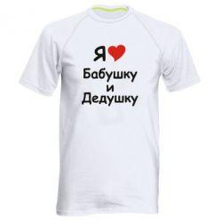 Мужская спортивная футболка я люблю бабушку и дедушку - FatLine