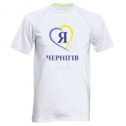 Мужская спортивная футболка Я люблю Чернігів - FatLine