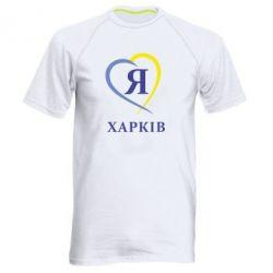 Чоловіча спортивна футболка Я люблю Харків