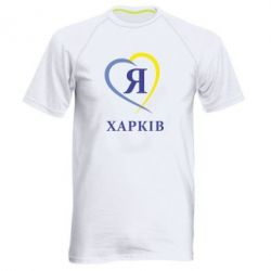 Мужская спортивная футболка Я люблю Харків - FatLine
