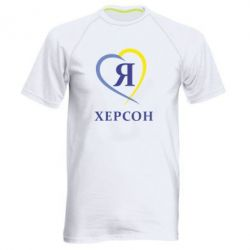 Мужская спортивная футболка Я люблю Херсон - FatLine