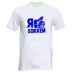 Мужская спортивная футболка Я люблю Хоккей - FatLine