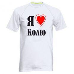 Мужская спортивная футболка Я люблю Колю - FatLine
