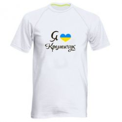 Мужская спортивная футболка Я люблю Кременчук - FatLine
