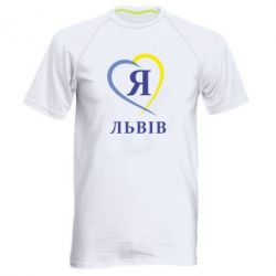 Мужская спортивная футболка Я люблю Львів - FatLine