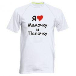 Чоловіча спортивна футболка Я люблю матусю й татка - FatLine