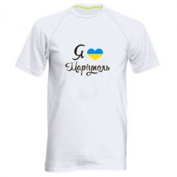 Мужская спортивная футболка Я люблю Маріуполь