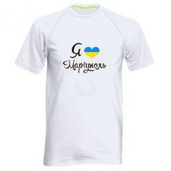 Мужская спортивная футболка Я люблю Маріуполь - FatLine
