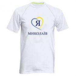 Мужская спортивная футболка Я люблю Миколаїв