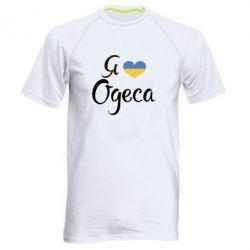 Мужская спортивная футболка Я люблю Одесу - FatLine