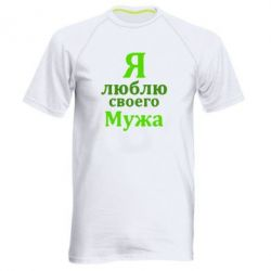 Мужская спортивная футболка Я люблю своего Мужа