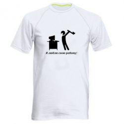 Мужская спортивная футболка Я люблю свою работу! - FatLine
