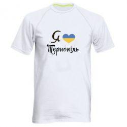 Мужская спортивная футболка Я люблю Тернопіль