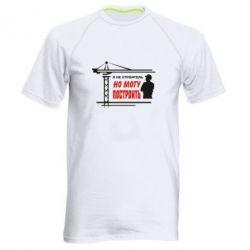 Мужская спортивная футболка Я не строитель - FatLine