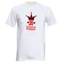 Мужская спортивная футболка Я Сережкина принцесса - FatLine
