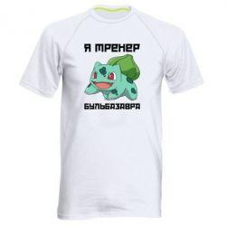 Мужская спортивная футболка Я тренер Бульбазавра - FatLine