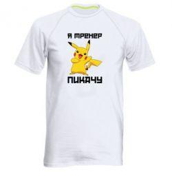 Мужская спортивная футболка Я тренер Пикачу - FatLine