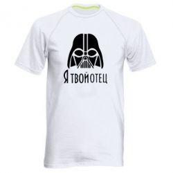 Мужская спортивная футболка Я твой отец