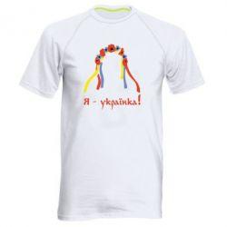 Мужская спортивная футболка Я - Українка! - FatLine